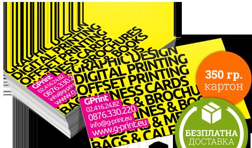 Tweet Tweet Класическите рекламни материали, като визитките винаги ще бъдат на мода. Повечето печатници качиха цените, но останаха и студия, като G Print, които предлагат на бизнеса изработка на 1000 […]