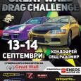 Great Wall Drag Challenge подкрепя свободния дух Great Wall България е генералният спонсор на драг състезанието на писта Кондофрей. Високи скорости, много адреналин и страхотно шоу очакват всички на Great […]