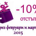 София, България – 24ти Януари 2015 – Мениджърът на Web Impression studio, обяви, че потребителите могат да получат 5% отстъпка на всяка поръчка 300-500лв. и 10% намаление на всички поръчки […]