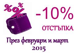 Tweet Tweet София, България – 24ти Януари 2015 – Мениджърът на Web Impression studio, обяви, че потребителите могат да получат 5% отстъпка на всяка поръчка 300-500лв. и 10% намаление на […]