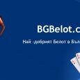 Играта е мултиплеър и е достъпна, както на компютър, така и на мобилни устройства. BGBelot.com е и социална платформа, където играчите играят срещу реални хора и създават нови познанства и […]