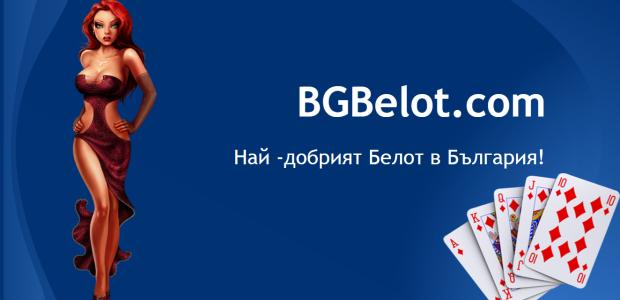 Tweet Tweet Играта е мултиплеър и е достъпна, както на компютър, така и на мобилни устройства. BGBelot.com е и социална платформа, където играчите играят срещу реални хора и създават нови […]