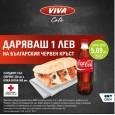 Кока-Кола ХБК България и ОМВ България стартираха съвместна кампания в подкрепа на Националния фонд на БЧК за набиране на средства за подпомагане на пострадали при бедствия, аварии и катастрофи. При […]