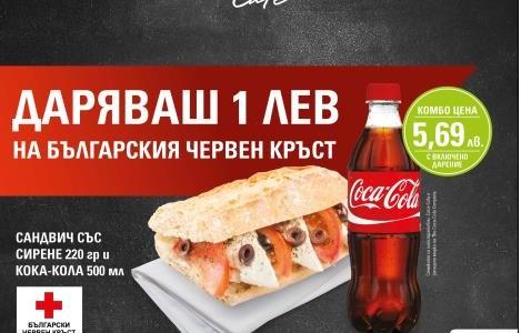 Tweet Tweet Кока-Кола ХБК България и ОМВ България стартираха съвместна кампания в подкрепа на Националния фонд на БЧК за набиране на средства за подпомагане на пострадали при бедствия, аварии и […]