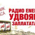 Това става бързо и лесно чрез най-новата радио игра на Фератум България ЕООД и радио Energy! Правилата са изключително прости и могат да бъдат открити на сайта на фирмата – […]