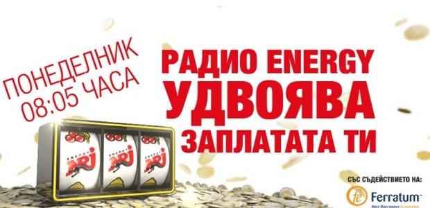 Tweet Tweet Това става бързо и лесно чрез най-новата радио игра на Фератум България ЕООД и радио Energy! Правилата са изключително прости и могат да бъдат открити на сайта на […]