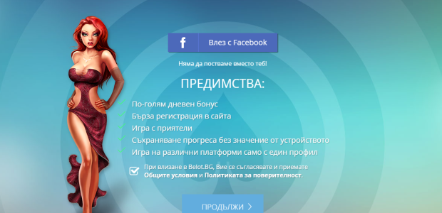 Tweet Tweet 01.07.2015г.,гр. Варна, Гейм Студио Казуалино представи своето ново приложение на Belot.BG за iOS устройства. След големия интерес към най-новият онлайн мултиплейър за Белот в България, който до момента […]