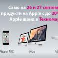На 26-ти септември 2015 г. (събота) в Техномаркет Mall of Sofia ще бъде открит първият по рода си Apple щанд на българския ритейл пазар. По този повод в уикенда на […]