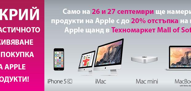 Tweet Tweet На 26-ти септември 2015 г. (събота) в Техномаркет Mall of Sofia ще бъде открит първият по рода си Apple щанд на българския ритейл пазар. По този повод в […]