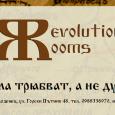 След месеци на упорита работа, обсъждане на идеи и творчески хаус, на 12 септември 2015г, отвори врати Революционната стая – революционна като идеи, интериор, загадки и форма на забавление. Появи […]
