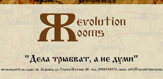 Tweet Tweet След месеци на упорита работа, обсъждане на идеи и творчески хаус, на 12 септември 2015г, отвори врати Революционната стая – революционна като идеи, интериор, загадки и форма на […]