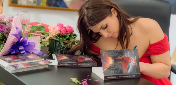 """Tweet Tweet Българо-сирийката Даян Хасан Шаер издаде дебютния си роман """"Има ли места в Рая?"""". На 27.11.2015 г. се състоя официалното откриване на дългоочакваната книга на младата авторка. Официални гости […]"""