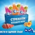В началото на годината Orbit® изкушава вкусовите рецептори на потребителите с ново плодово предложение – Orbit® портокал, добавяйки нов свеж вкус в портфолиото на бранда. Дъвките с плодови вкусове са […]