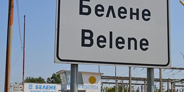 """Tweet Tweet Енергийните експертите в Българския енергиен и минен форум (БЕМФ) следят с безпокойство развитието (по-скоро липсата на развивие) на проблема с поръчаното ядрено оборудване за АЕЦ""""Белене"""", по което българската […]"""