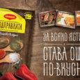 Нестле България лансира нов революционен продукт – MAGGI® Подправката и комбинира най-често използваните подправки в кухнята на българина. В началото на 2017 г. Нестле България лансира нов революционен продукт на […]