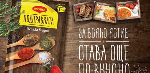 Tweet Tweet Нестле България лансира нов революционен продукт – MAGGI® Подправката и комбинира най-често използваните подправки в кухнята на българина. В началото на 2017 г. Нестле България лансира нов революционен […]