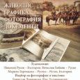 На 1 март 2017 г. от Варна започва голямата обиколка на специално създадена експозиция с участието на автори от България, Русия и Румъния В 10 града в страната ще бъде […]