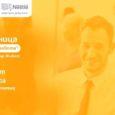 """JobTiger и Нестле България имат удоволствието да Ви поканят да станете част от Работилница """"Добра Кариера, Добър Живот"""", организирана по повод откриването на 16-тото издание на най-големия кариерен форум в […]"""