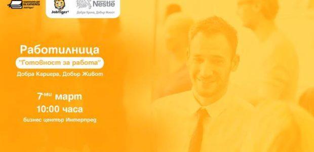"""Tweet Tweet JobTiger и Нестле България имат удоволствието да Ви поканят да станете част от Работилница """"Добра Кариера, Добър Живот"""", организирана по повод откриването на 16-тото издание на най-големия кариерен […]"""