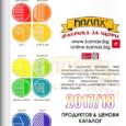 Българо-чешката фирма Камакс ООД – производител на щори, тенти и сенници – публикува на фирмения сайт новите каталози за сезон 2017/2018. Производството на Камакс е изнесено в град Тетевен, но […]