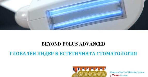 """Tweet Tweet Зъболекарски кабинет """"България дент"""" вече предлага висококачествено избелване на зъби с иновативният уред BEYOND Polus Advanced. Процедурата се извършва в модерна обстановка в клиниката, намираща се в кв. […]"""