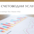 Всички счетоводители участват в записването и анализа на бизнес сделките, счетоводството и оценката на финансовите възможности на бизнеса. В зависимост от бизнес средата, управлението и опита, счетоводните практики се различават. […]