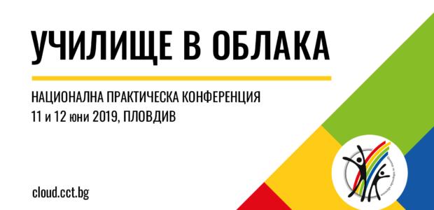 """Tweet Tweet Национална конференция """"Училище в облака"""" ще се проведе в гр. Пловдив на 11 и 12 юни 2019 г. Училища от цялата страна ще споделят опит как дигитализират своите […]"""