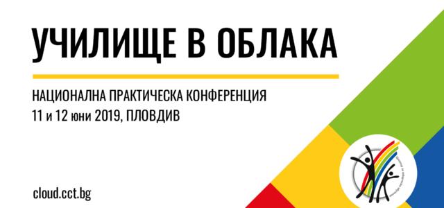 """Национална конференция """"Училище в облака"""" ще се проведе в гр. Пловдив на 11 и 12 юни 2019 г. Училища от цялата страна ще споделят опит как дигитализират своите административни процеси, […]"""